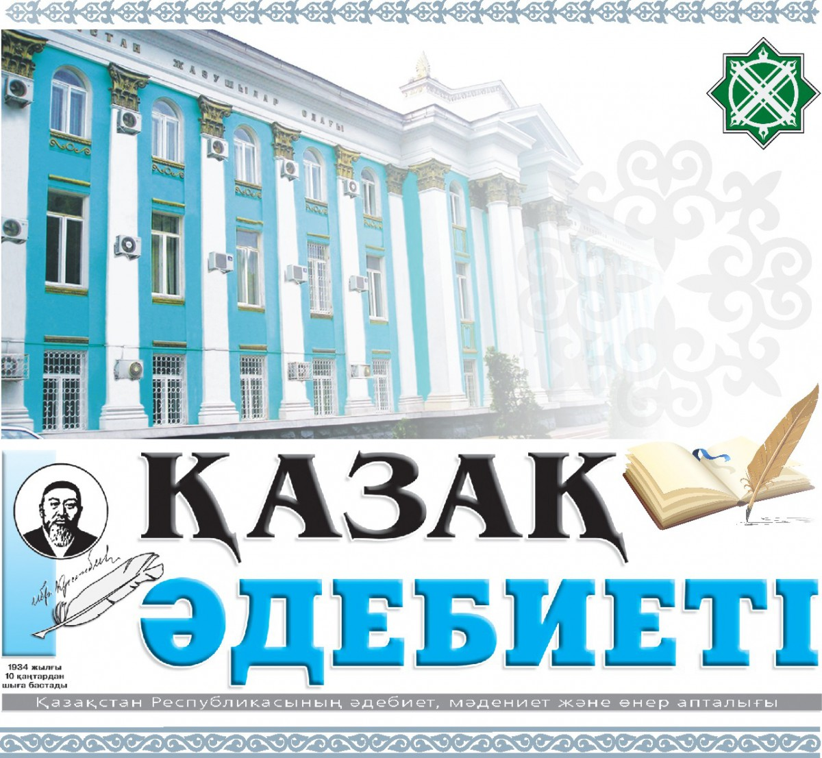 саитка02