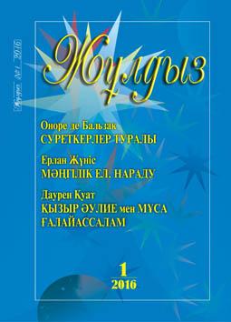 Жулдыз-2016-1