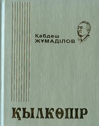 Кабдеш Жумадилов жана китап