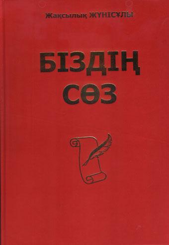 Кітап обложка