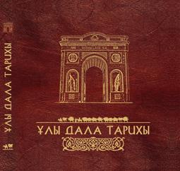 Улы Дала Тарихи-обложка