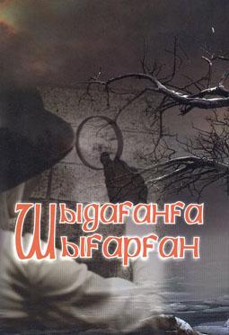 Орынкул_тажиева
