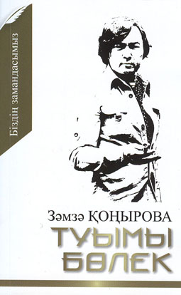 Замза_Конырова