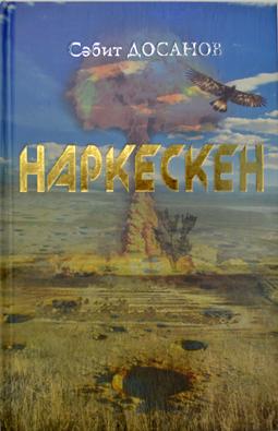 Книга Наркескен