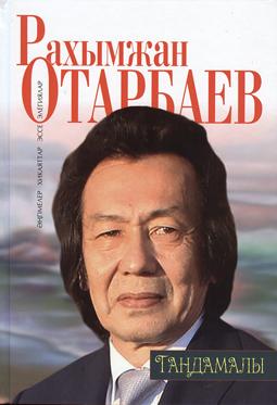 Рохымжан отарбаев