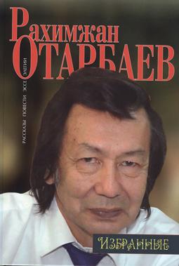 Рохымжан