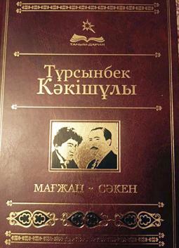 magzhan-saken-kitap