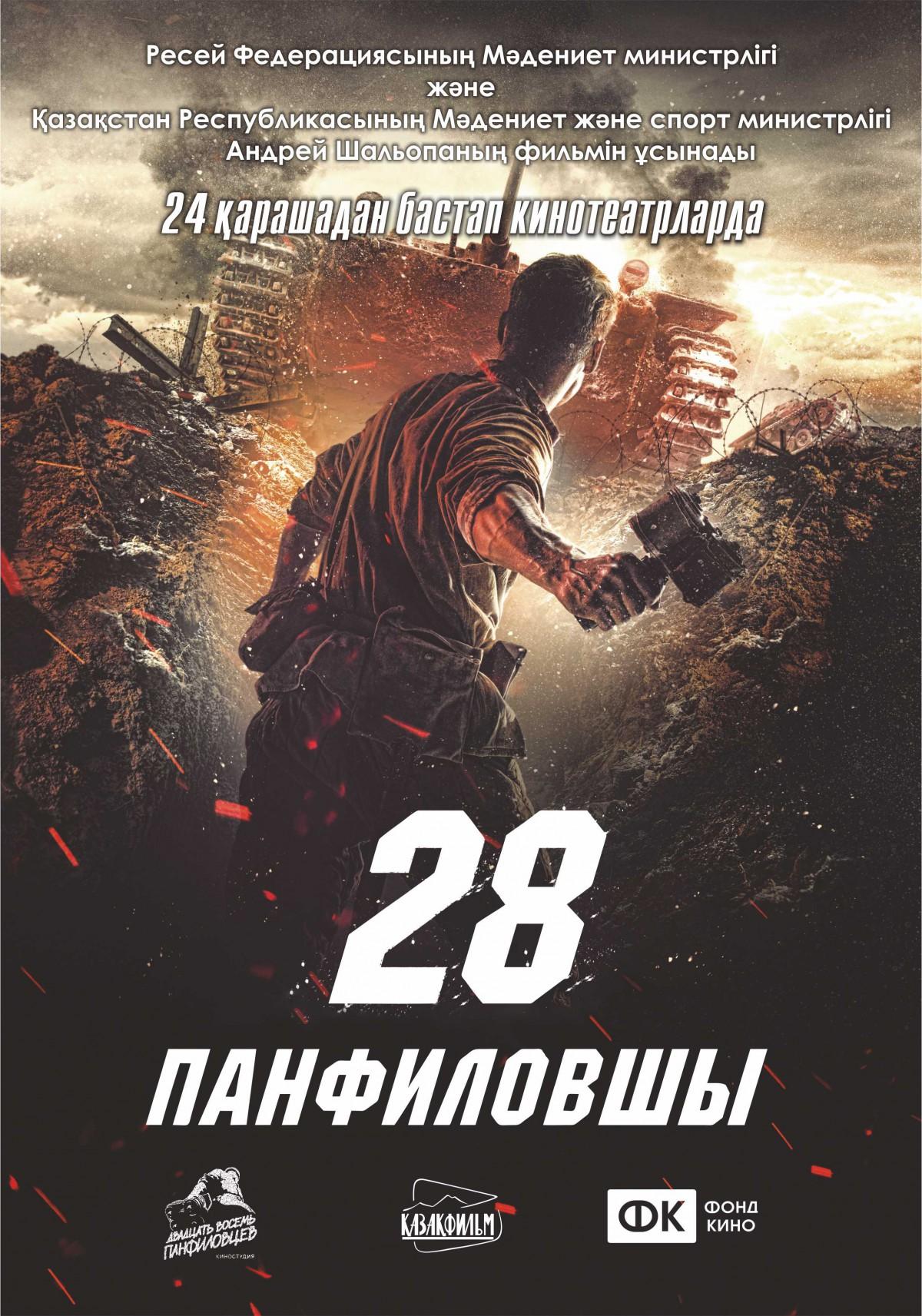 poster-kaz