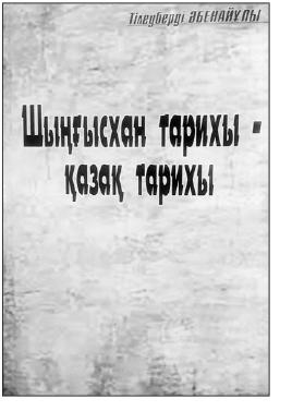 Шыңғысхан тарихы –  қазақ тарихы
