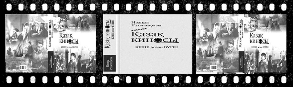 Қазақ киносы – кітапта