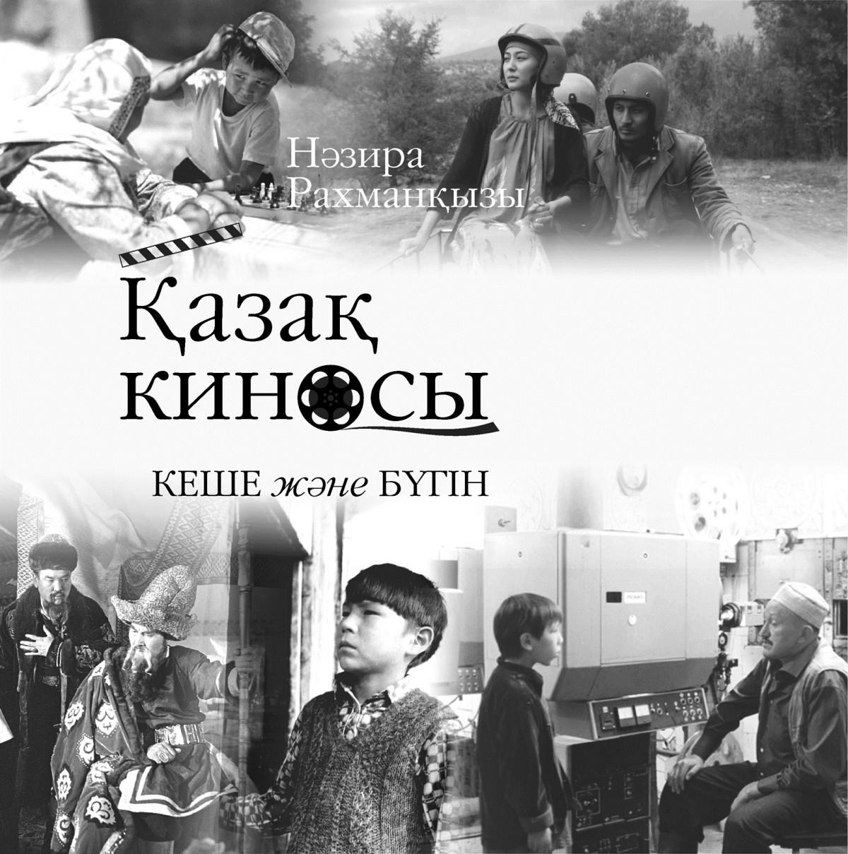 Қазақ киносының арғы атасы –  тарих, бергі атасы – әдебиет
