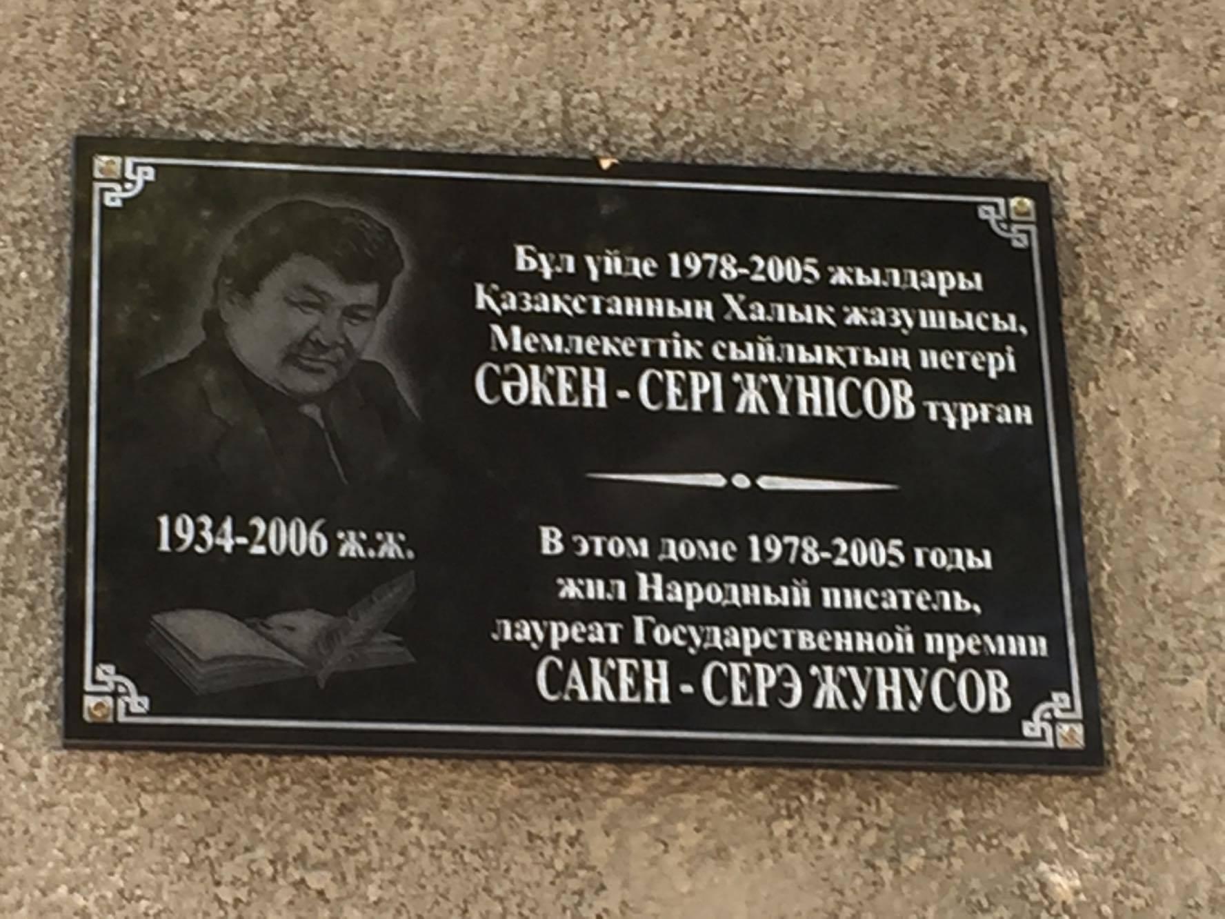 Сәкен Жүнісовке ескерткіш тақта орнатылды