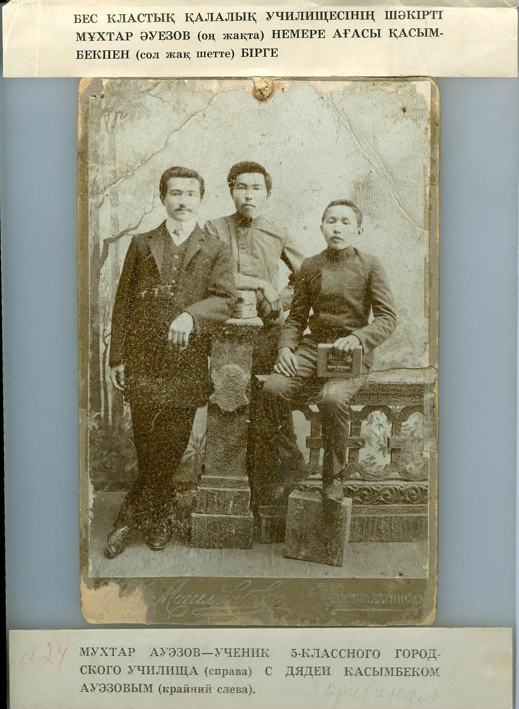 Әуезов және Алаш