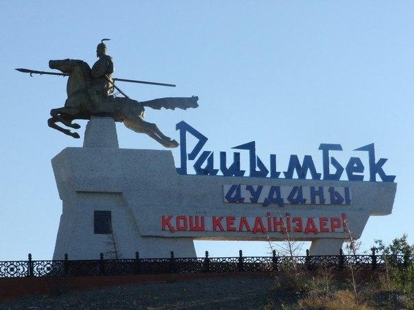 Алматы облысында  Кеген ауданы қайта құрылады