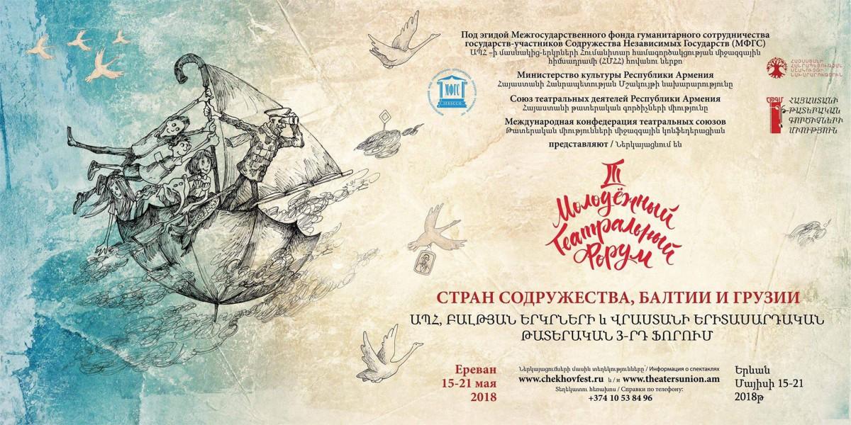 Ереван: Заманауи театр тынысы