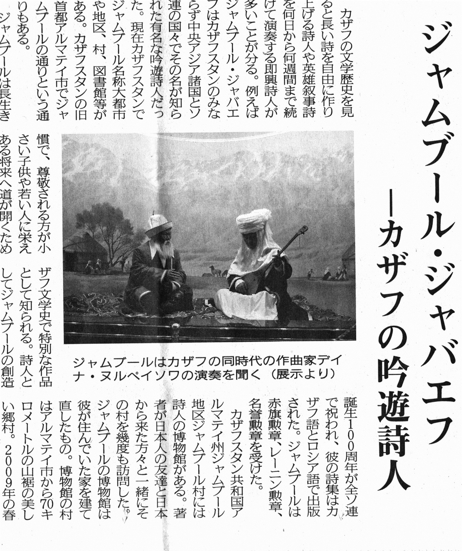 Жапон газетінде  Жамбыл Жабаев туралы мақала шықты