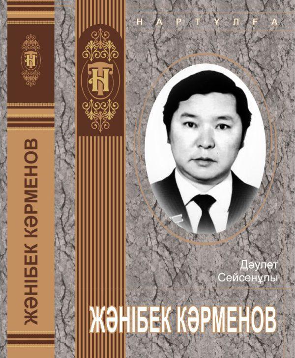 Жәнібек Кәрменов – Нартұлға