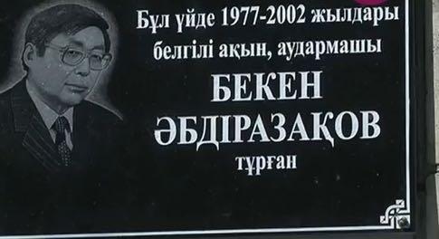 Бекен Әбдіразақовтың мемориалды тақтасы