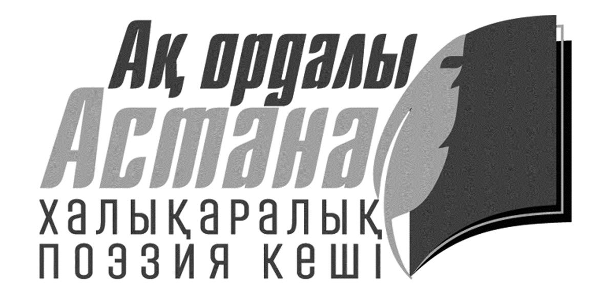 Әлем ақындары – Астанада