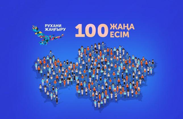 «100 ЖАҢА ЕСІМ»  ЖОБАСЫНЫҢ ЕКІНШІ  МАУСЫМЫ БАСТАЛДЫ