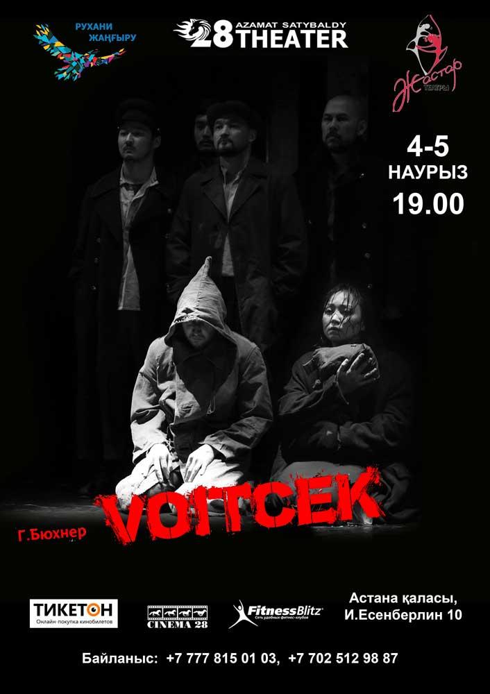 Азамат Сатыбалдының  «28 театры» жеңіспен оралды