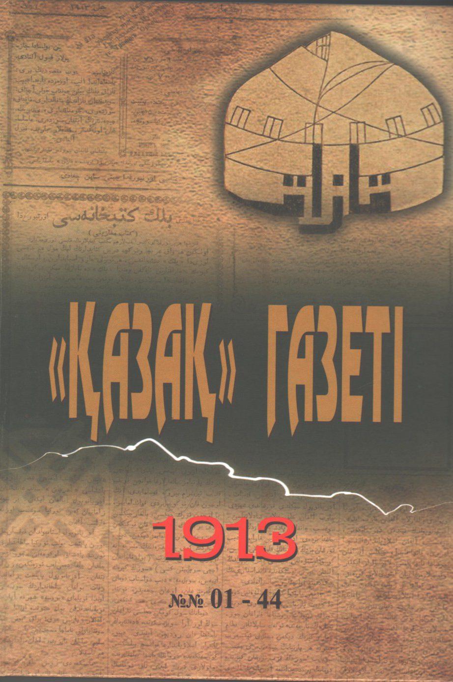«ҚАЗАҚ» ГАЗЕТІНІҢ 1913-1914 ЖЫЛДАРДАҒЫ САНДАРЫ ЖЕКЕ КІТАП БОЛЫП ШЫҚТЫ