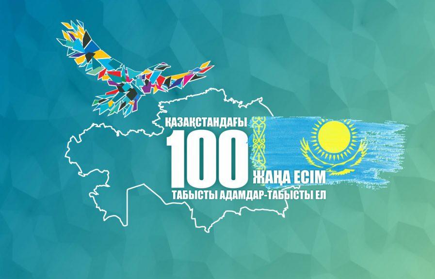 «ҚАЗАҚСТАННЫҢ 100 ЖАҢА ЕСІМІ» ЖАҢА ЕСІМДЕРМЕН ТОЛЫҒАДЫ