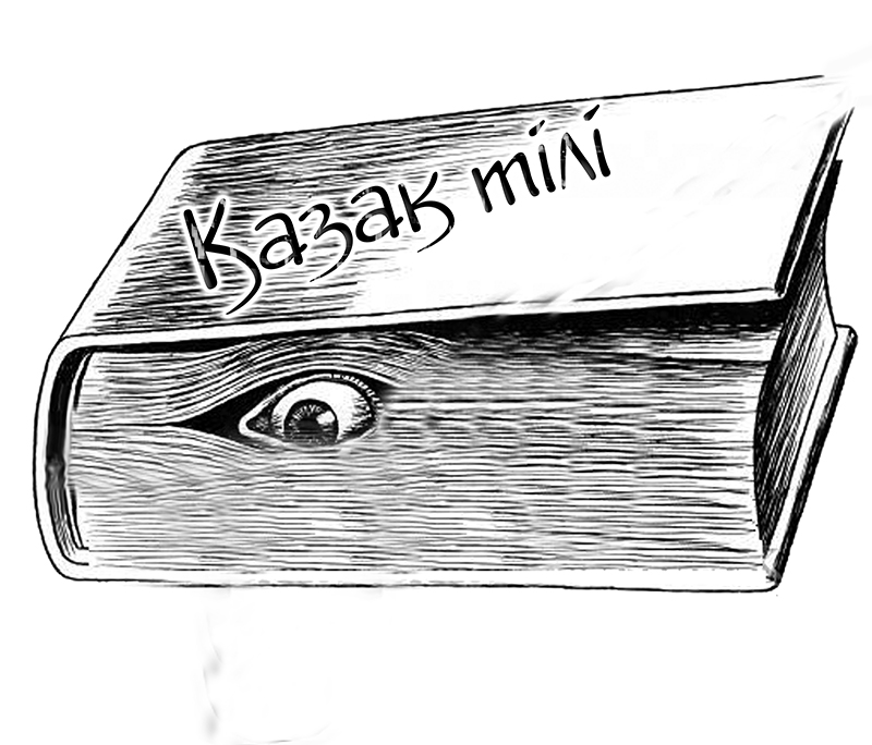 МЕМЛЕКЕТТІК ТІЛ КОНТЕНТІН ҚАЛЫПТАСТЫРУДАҒЫ ТІЛТАНЫМДЫҚ ЗЕРТТЕУЛЕРДІҢ РӨЛІ