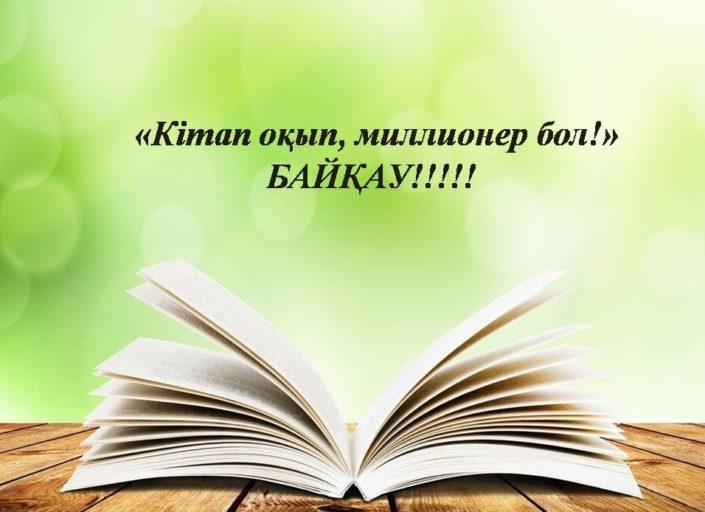 КІТАП ОҚЫП, МИЛЛИОНЕР АТАН!