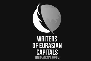 «ЕУРАЗИЯ АСТАНАЛАРЫНЫҢ ҚАЛАМГЕРЛЕРІ» ФОРУМЫ ӨТЕДІ