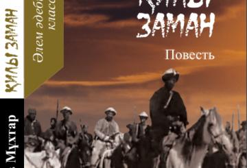1916 ЖЫЛҒЫ ҚАРҚАРА КӨТЕРІЛІСІ ЖӘНЕ «ҚИЛЫ ЗАМАН» ПОВЕСІ
