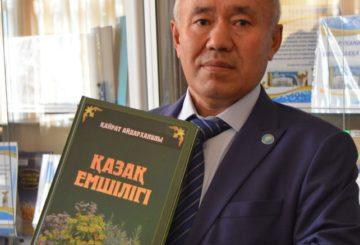 «Қазақ емшілігі».  қазаққа керек кітап