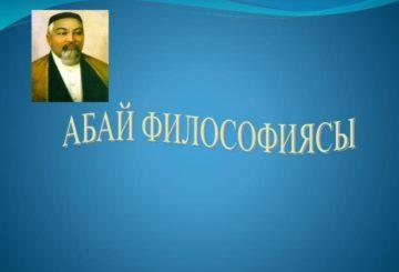 Абай ілімі және бүгінгі қазақ философиясы