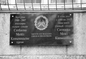 Мейіз Сәтбаеваға мемориалдық тақта орнатылды