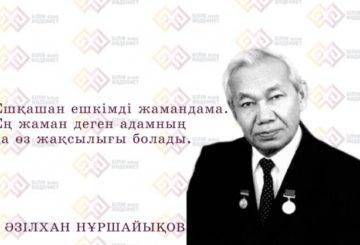 Әзілхан Нұршайықовтың «Жауынгер жазушылары»