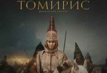 ТАРИХЫ ТЕРЕҢ «ТОМИРИС»