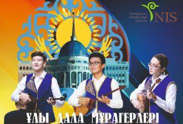 «Ұлы дала мұрагерлері» Назарбаев Зияткерлік мектептерінде оқиды